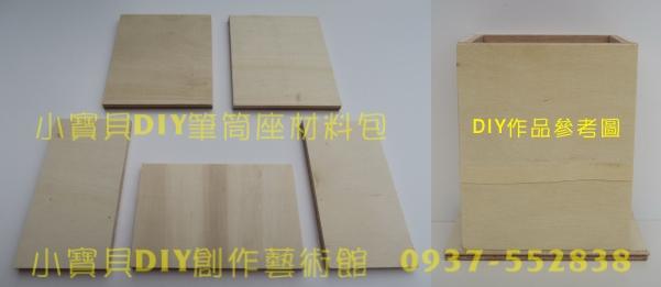 手作DIY材料包