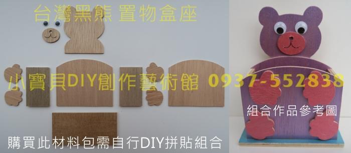 手工藝DIY材料包