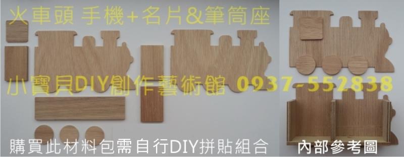 木工DIY材料包
