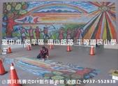 參觀台中市 和平區  平等國小馬賽克壁畫作品