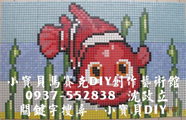 參觀民宿業者 公共藝術裝置馬賽克拼圖