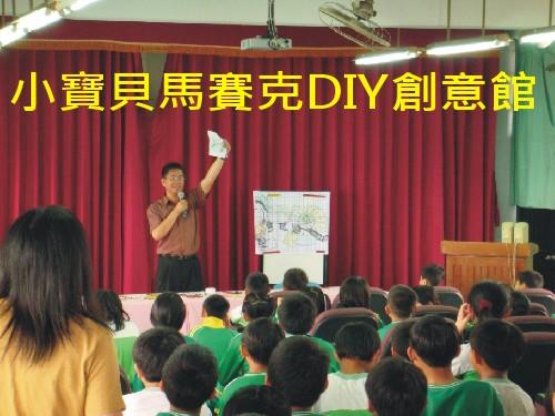 台中縣烏日鄉五光國小  校園環境美化工程教學
