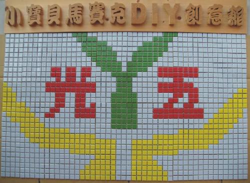 參觀台中市烏日區 五光國小  校園環境美化工程教學