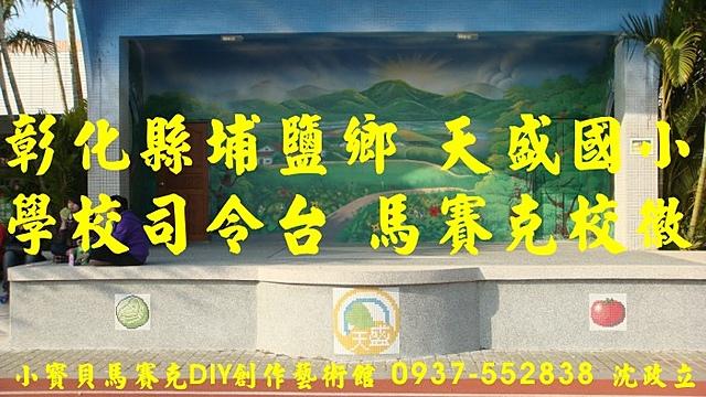 參觀彰化縣埔鹽鄉 天盛國小馬賽克拼圖作品