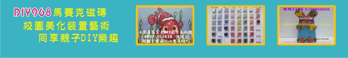 小寶貝手工藝DIY用品批發網:馬賽克磁磚,馬賽克磁磚鉗,馬賽克瓷磚,DIY馬賽克,馬賽克DIY材料包,馬賽克批發,馬賽克瓷磚DIY材料包,馬賽克瓷磚拼圖