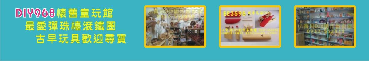 小寶貝手工藝DIY用品批發網:古早童玩,竹製童玩,懷舊童玩,童玩DIY,童玩DIY材料包,彈珠台,滾鐵圈,陀螺,竹水槍,竹蟬,風車鳥笛,竹搖響,竹蜻蜓,翻身板