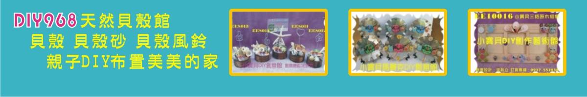 小寶貝手工藝DIY用品批發網:貝殼DIY,貝殼DIY材料包,貝殼沙,貝殼風鈴,貝殼風鈴DIY材料包,果凍蠟燭DIY,果凍蠟燭DIY材料包,貝殼玻璃瓶鑰匙圈