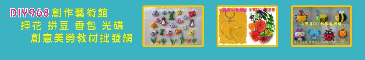 小寶貝手工藝DIY用品批發網:馬賽克DIY,童玩DIY,貝殼風鈴DIY,風車DIY,彩繪風箏DIY,膠珠DIY,香包DIY,押花DIY,超輕土DIY,親子DIY